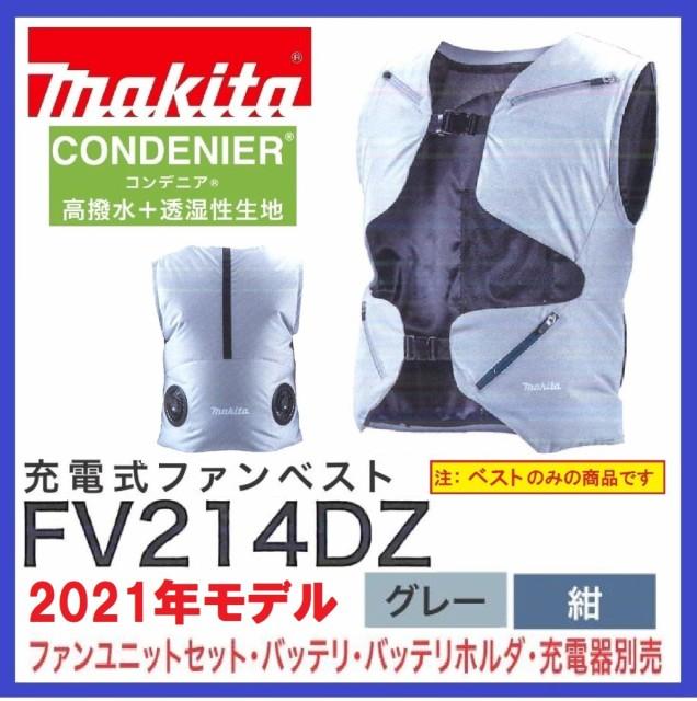 《在庫あります 2021年モデル》マキタ FV214DZ 充...