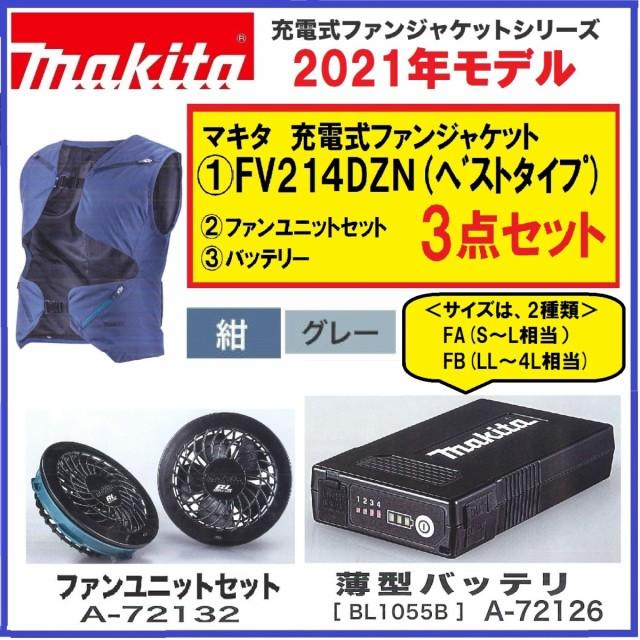 《在庫あります 2021年モデル》マキタ FV214DZN+...