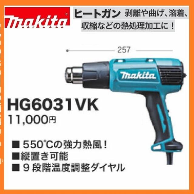 《在庫あります!!》マキタ HG6031VK 100Vヒート...