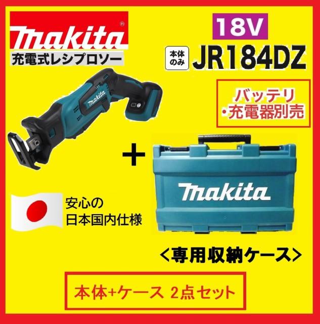 《在庫切らしません!》マキタ 18V 充電式レシプ...