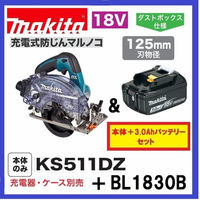 マキタ KS511DZ + BL1830B 125mm 18V 充電式防じ...