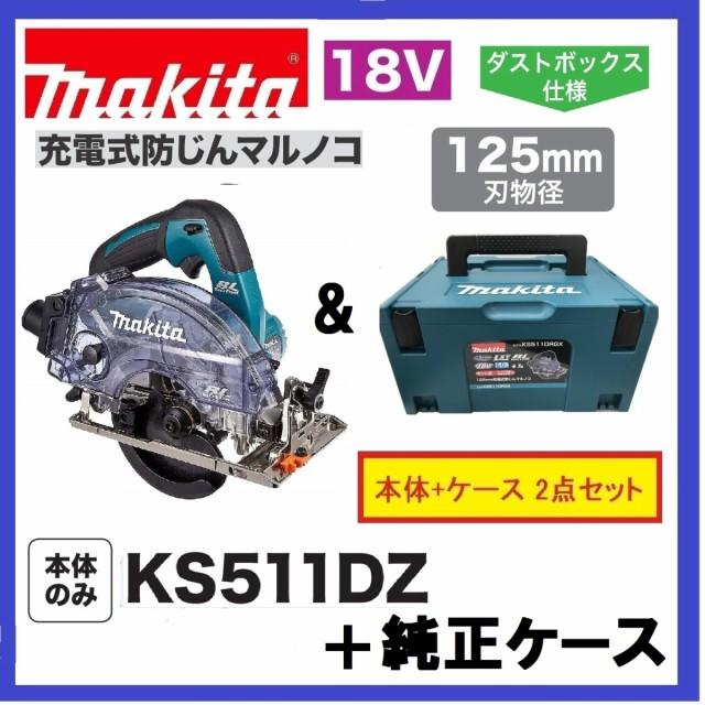 マキタ KS511DZ +純正ケース 125mm 18V 充電式防...