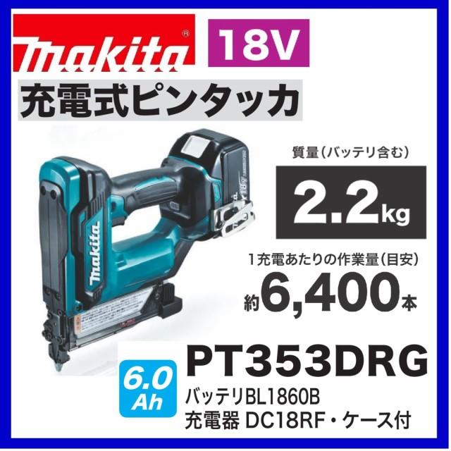 マキタ PT353DRG 18V 充電式ピンタッカー 【本体+...