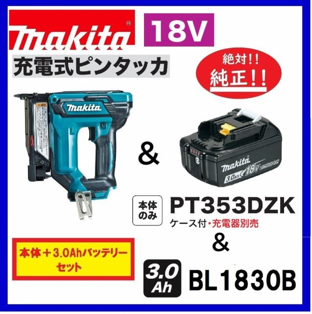 マキタ PT353DZK + BL1830B 18V 充電式ピンタッカ...