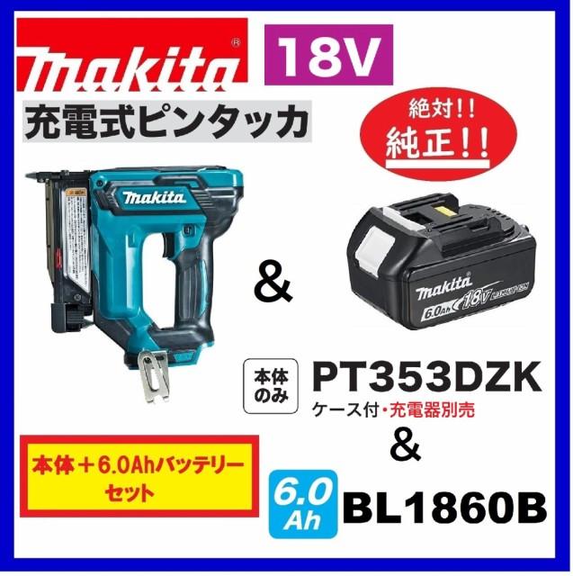 マキタ PT353DZK + BL1860B 18V 充電式ピンタッカ...