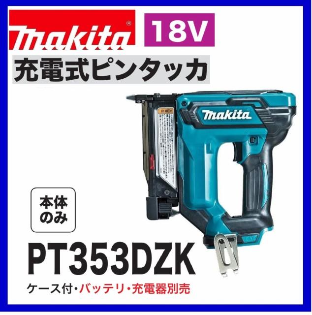 マキタ PT353DZK  18V 充電式ピンタッカー 【本体...