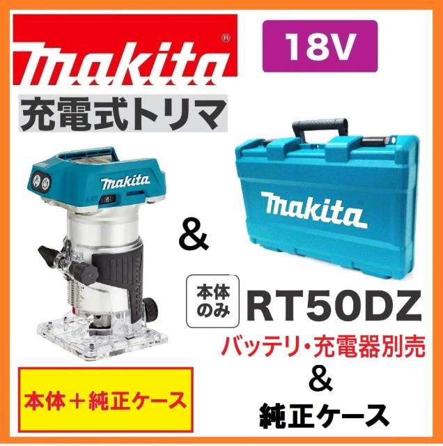 マキタ RT50DZ +純正ケース 18V充電式トリマ 【本...