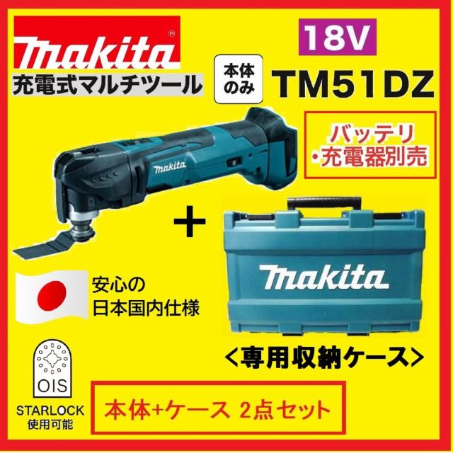 《限定3台》マキタ   TM51DZ   本体+純正ケース ...