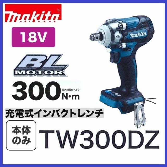 <当社在庫あります>マキタ TW300DZ 18V充電式...