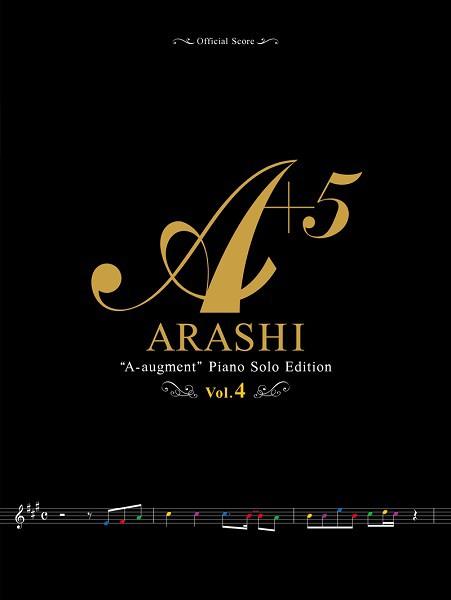 嵐/A+5(エー・オーギュメント)〜ピアノ・ソ...