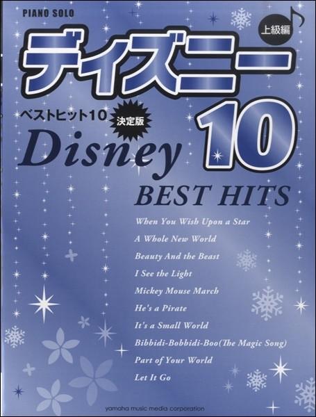 ピアノソロ 上級 ディズニー ベストヒット10...