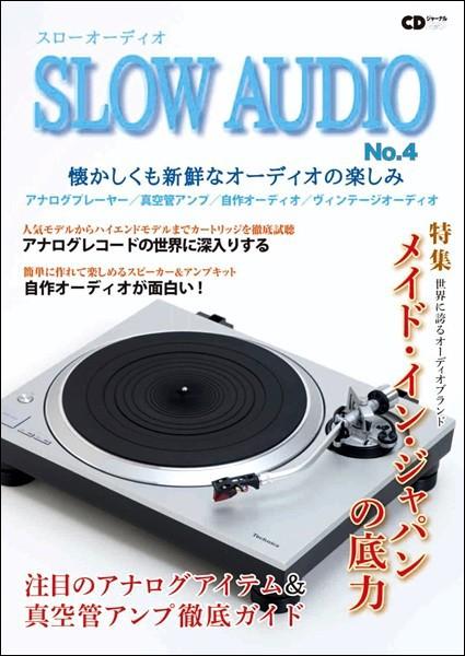 CDジャーナルムック『スローオーディオNO.4』〜...