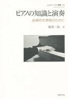 ピアノの知識と演奏—音楽的な表現のために(クラ...