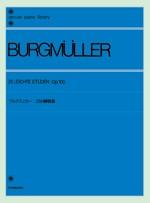 ブルグミュラー 25の練習曲 作品100(バイ...