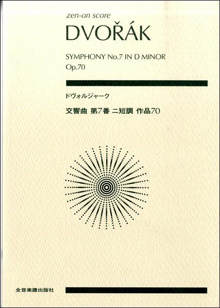ポケットスコア ドヴォルジャーク:交響曲第7番...