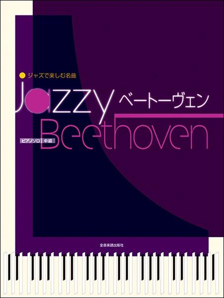 ジャズで楽しむ名曲 Jazzy ベートーヴェン...