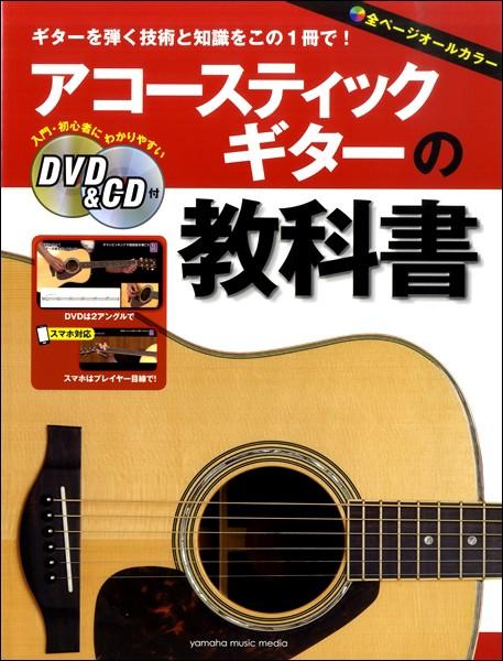 アコースティックギターの教科書 DVD&CD付...