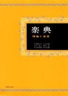 新装版 楽典 理論と実習/(音楽理論(通論・楽...