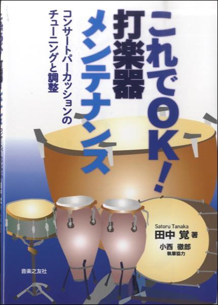 これでOK!打楽器メンテナンス コンサートパー...