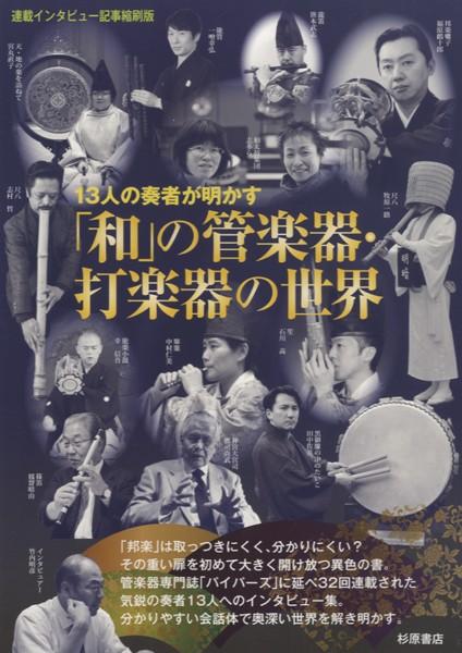 13人の奏者が明かす「和」の管楽器・打楽器の世...