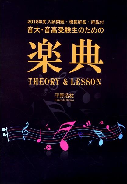音大・音高受験生のための 楽典 THEORY ...