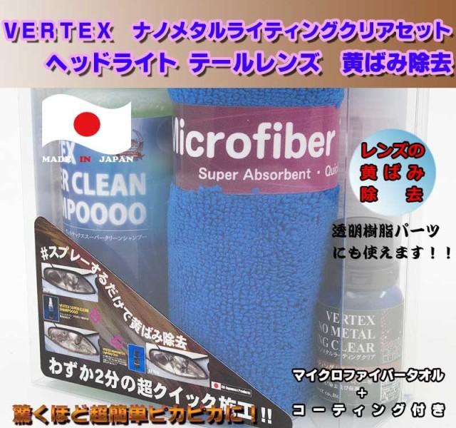 VERTEX ナノメタルライティングクリアセット レ...