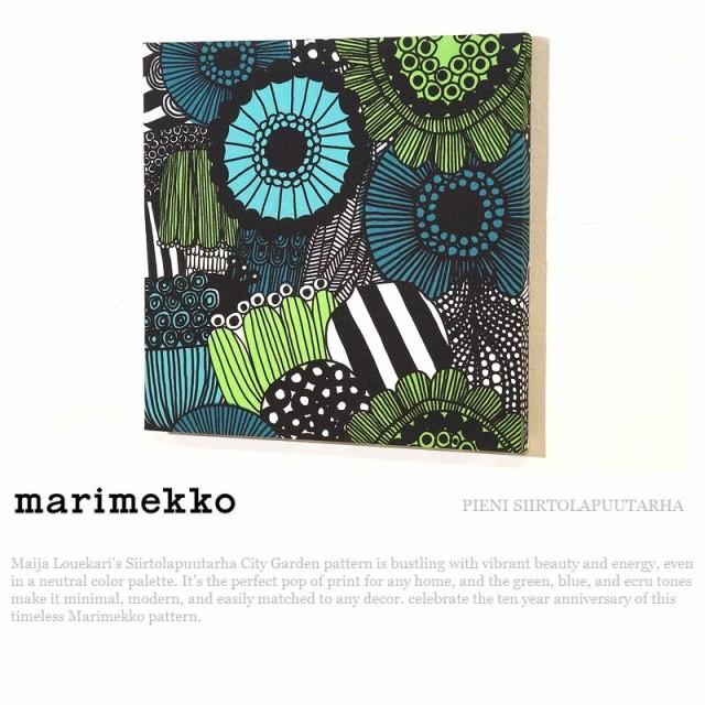 マリメッコファブリックパネル marimekko PIENI SIIRTOLAPUUTARHA 30×30cm 単品 ピエニシイルトラプウタルハ 青緑 インテリアパネル