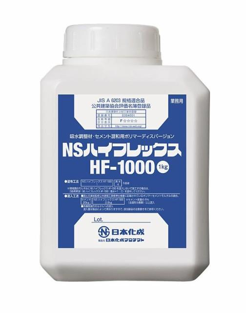 日本化成 NSハイフレックス HF-1000 1kg ポリボト...