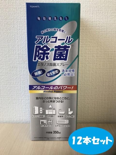 【12本セット】エタノス除菌スプレー 350ml