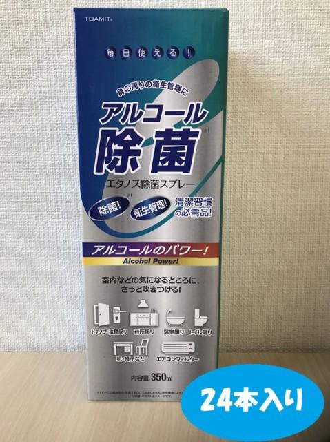 【24本セット】エタノス除菌スプレー 350ml