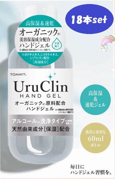 Uru Clin ウルクリン アルコール 洗浄タイプ 手指...