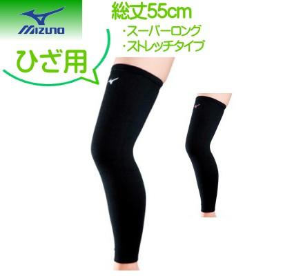 ミズノ 【mizuno】 膝サポーター (スーパーロング...
