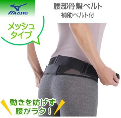 ミズノ 【mizuno】 腰部骨盤ベルト(メッシュタイ...