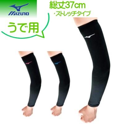 ミズノ 【mizuno】 アームスリーブ(ロング/1個入...