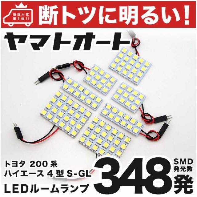 【断トツ348発!!】 200系 ハイエース4型スーパーG...