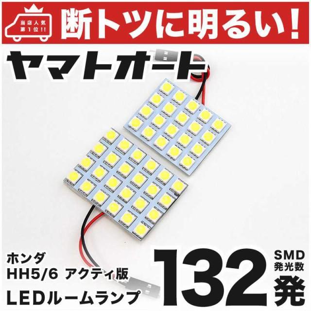 【断トツ132発!!】 HH5/6 アクティバン LED ルー...