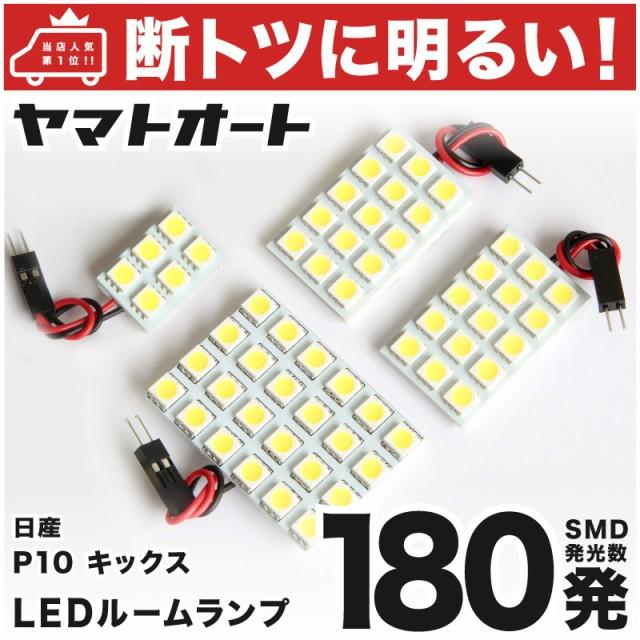 【断トツ180発!!】 新型 キックス KICKS LED ルー...