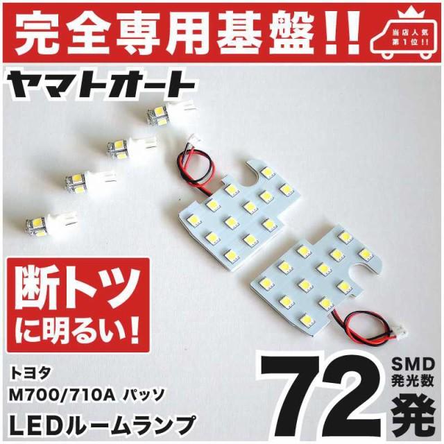 【専用設計72発!!】 M700/710A 新型 パッソ 専用 ...