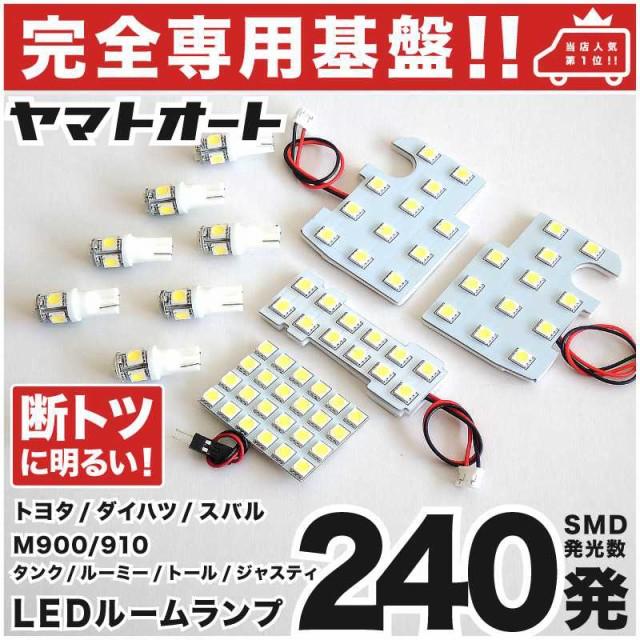 【専用設計240発!!】 M900F/910A 新型 トール 専...