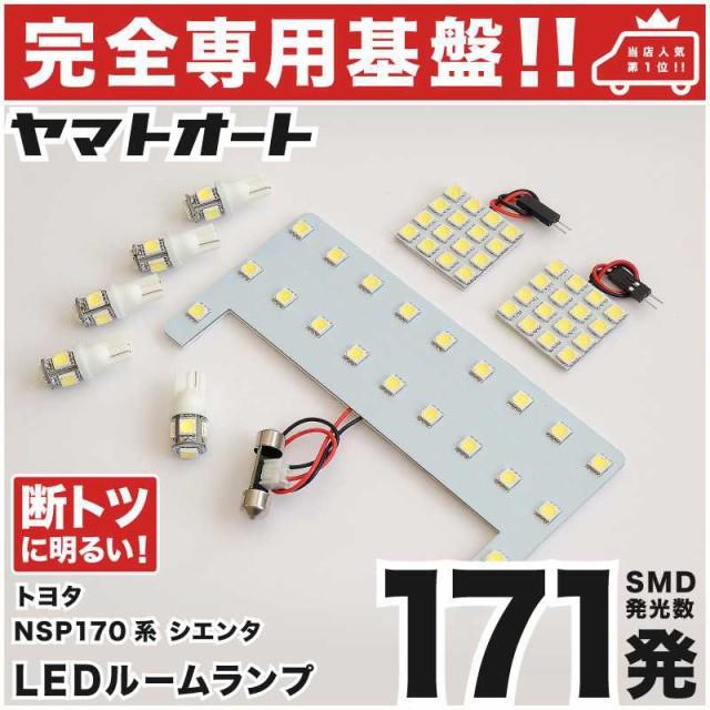 【専用設計171発!!】 NSP170系 シエンタ 専用 LED...