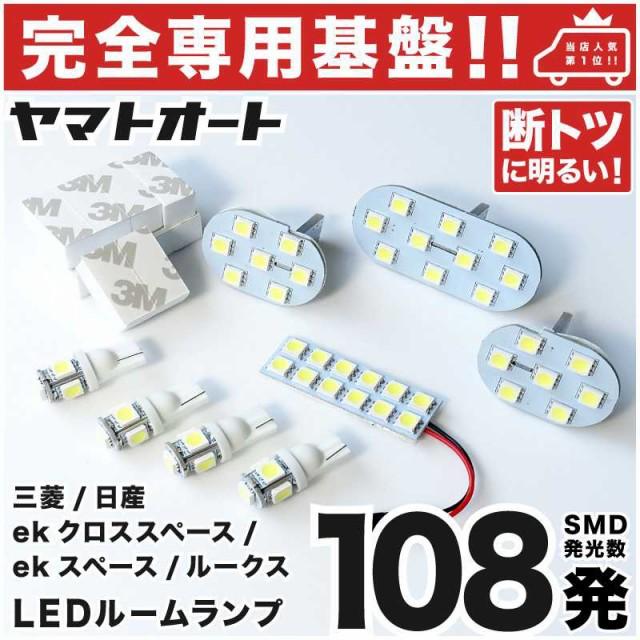 【専用形状 108発!!】 新型 ルークス B34/35/37/3...