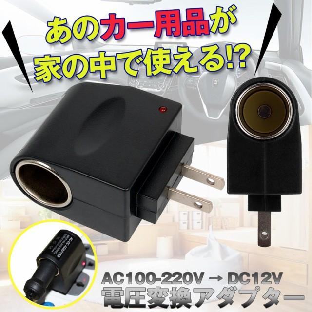 【ac-dc変換アダプター】家庭用コンセント シガー...