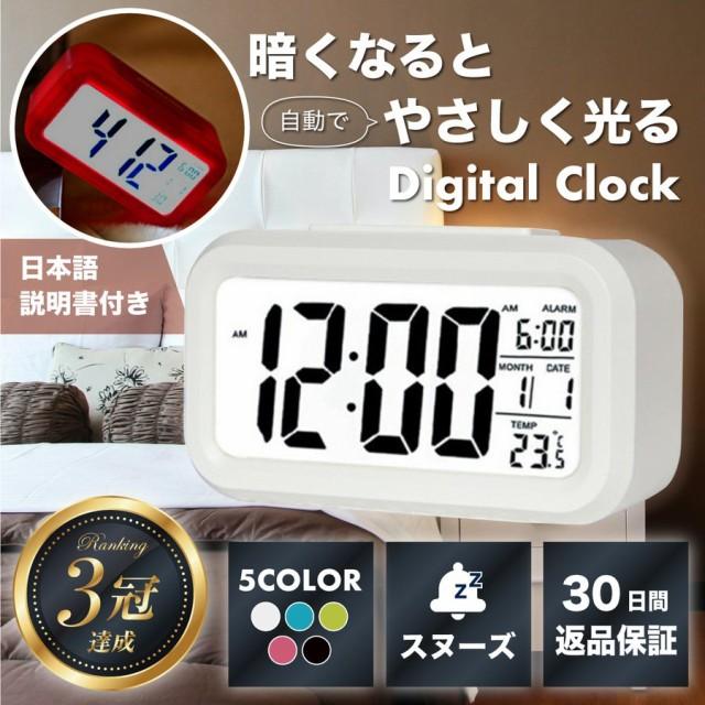目覚まし時計 かわいい おしゃれ デジタル 置き時...