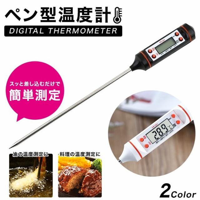 ペン型温度計 お料理やお吸い物などあらゆるクッキング時の温度測定に使える とっても便利 スピーディーで正確な検温 -50〜300℃対応 送