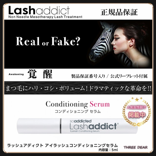 ラッシュアディクト Lashaddict まつげ美容液 アイラッシュコンディショニングセラム 5ml マスカラ 製品保証番号 シ
