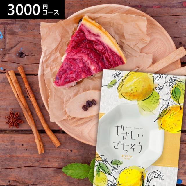 カタログギフト やさしいごちそう ジャッロ(giallo)3000円コース 内祝い 結婚内祝い 結婚祝い 出産内祝い 誕生日 グルメ