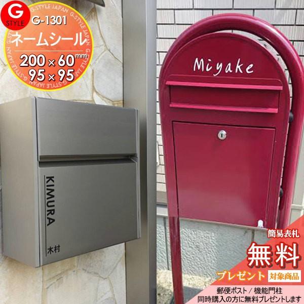 同時購入で無料プレゼント♪ 【郵便ポスト 表札ネ...