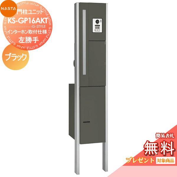 ■門柱ユニットキョーワナスタ NASTA 【KS-GP16AK...