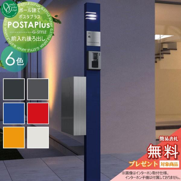 郵便ポスト オンリーワンクラブ 【ポスタプラス T...