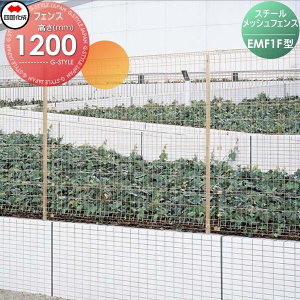 メッシュフェンス 四国化成 【スチールメッシュフ...